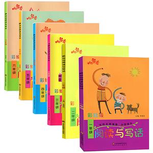 【彩繪注音版】小學生閱讀與寫話