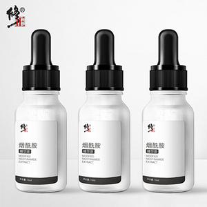 【拍3件】修正烟酰胺补水原液3瓶