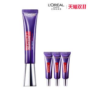 【买送7.5ml】紫熨斗玻色因眼霜30ml