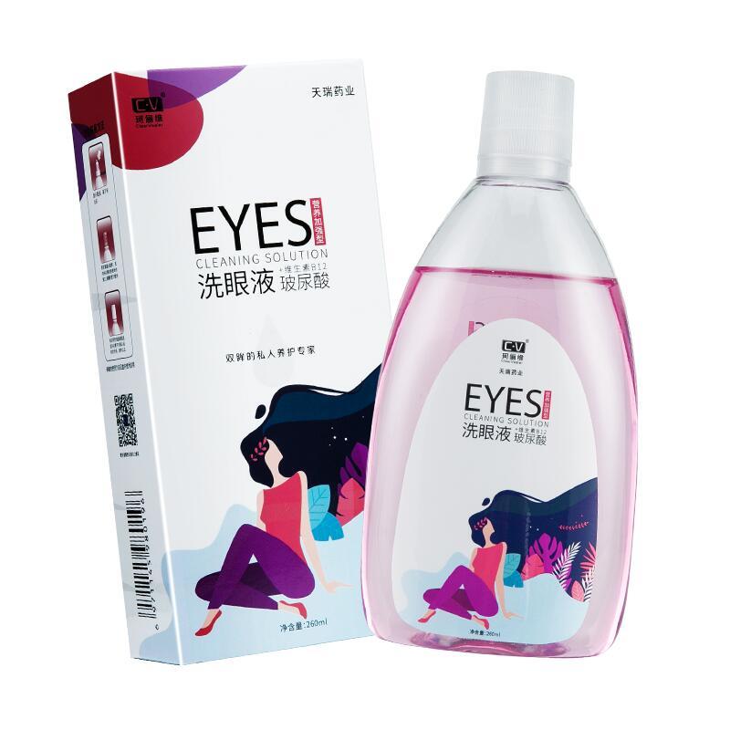 珂儷維 爆款清潔眼部洗眼液260ml