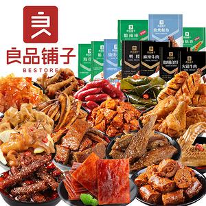 【旗舰店】良品铺子 网红休闲零食