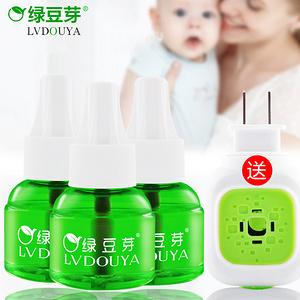 【3瓶+1器】孕婴家用无味电蚊香液套装