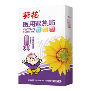 第二盒6.9元【葵花】退热贴10片/盒