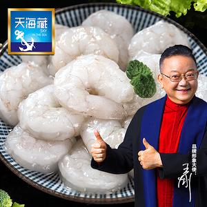 【拍三份】鮮蝦仁巴掌大150只3斤重