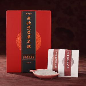 【仁和药业】老北京艾草足贴50贴