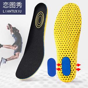 【减震透气】清凉防臭运动鞋垫