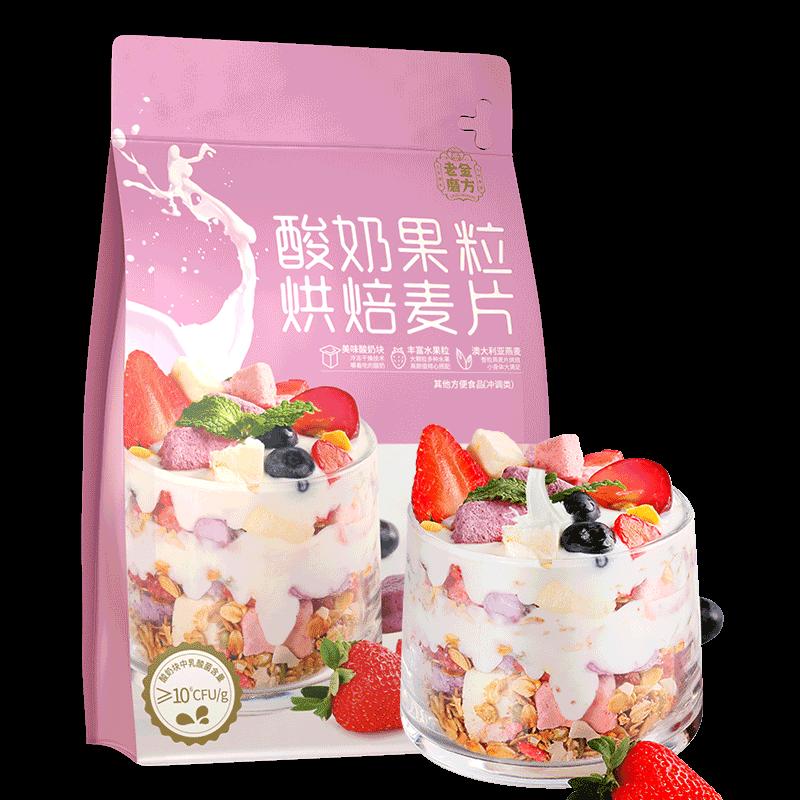 胡可代言酸奶水果果粒燕麥片300g+勺子