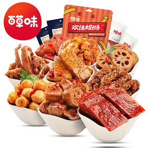 【拍2件】700g*2箱百草味零食大礼包