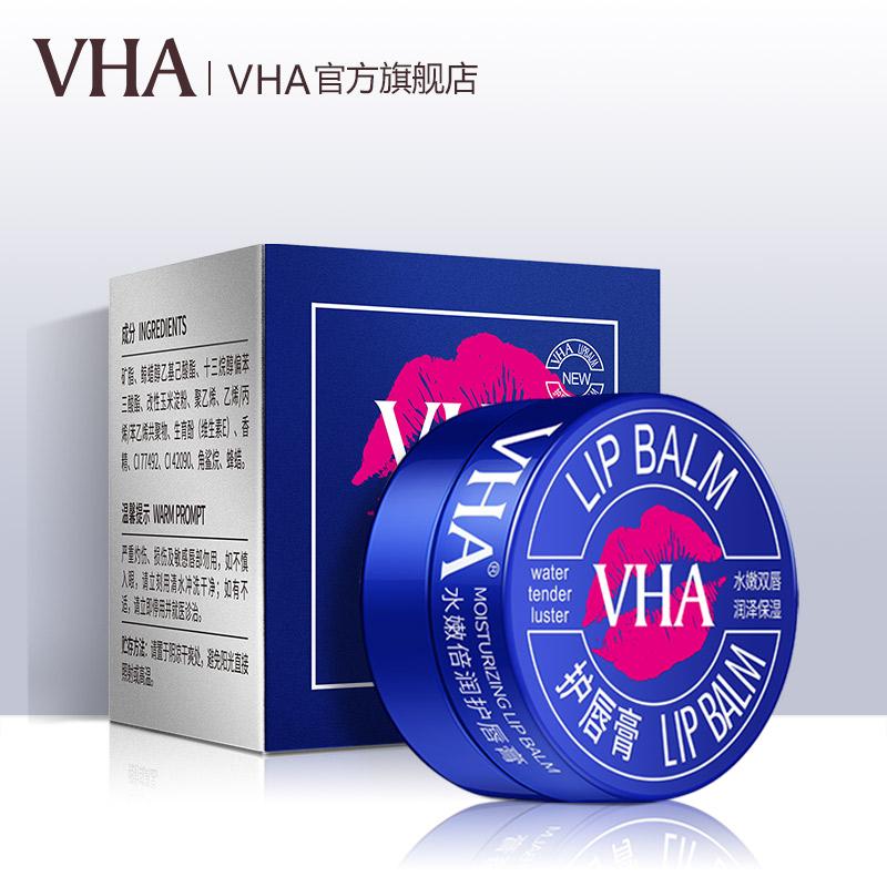 【拍3件】 VHA小蓝瓶护唇膏*3盒