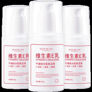 【3瓶装】维生素E乳100g*3