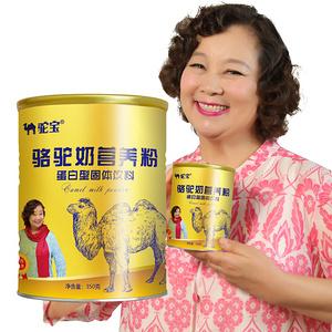 【驼宝】新疆骆驼奶粉350g