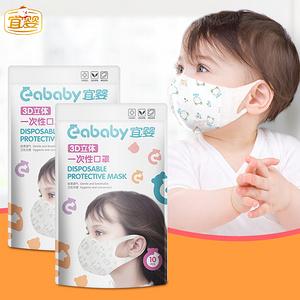 当天发货宜婴儿童一次性3D防护口罩20只