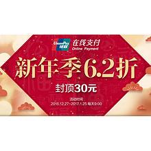省钱啦# 飞牛网 银联钱包在线支付 下单62折!
