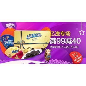 促销活动# 天猫超市 亿滋专场