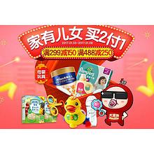 促销活动# 1号店 母婴用品玩具 满299减150元/满488减250元