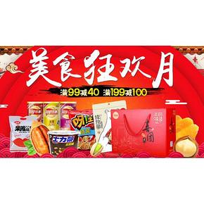 吃货速上# 天猫超市 美食狂欢月 进口食品专场