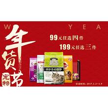 促销活动# 京东 宠物年货节专场 99元4件/199元3件