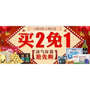 促销活动# 天猫超市 洋气年货抢先购