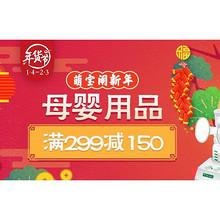 促销活动# 京东 萌宝闹新春 母婴用品 满299-150