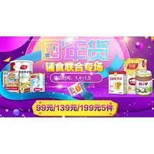 促销活动# 京东 辅食专场 99元/139元/199元选5件