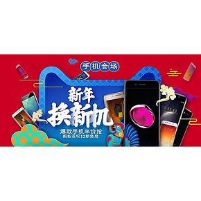 促销活动# 天猫商城 手机会场年底促销