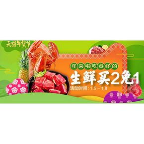 促销活动# 天猫超市 年货节生鲜囤货专场