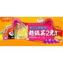 促销活动# 天猫超市 糕点饼干零食年货节 买2免1