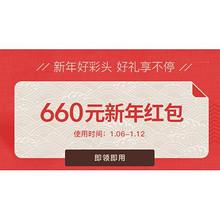优惠券# 考拉海购 年末购物节 领取660元红包