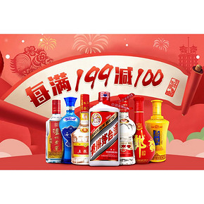 促销活动# 京东 白酒专场
