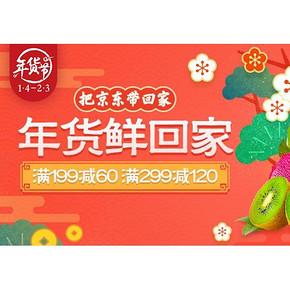 促销活动#京东 年货鲜回家 生鲜食材促销