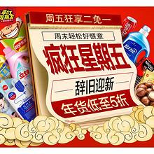 促销活动# 京东超市 疯狂星期五 低至买2免1