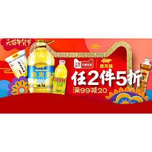 促销活动# 天猫超市 米面粮油 部分任2件5折