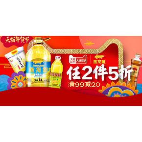 促销活动# 天猫超市 米面粮油