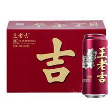 王老吉 凉茶 低糖罐装 310ml*20罐*2件 89.9元(买2免1)