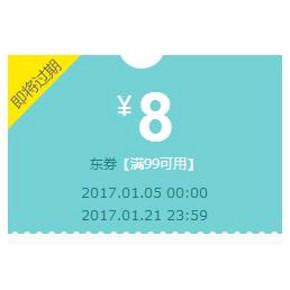 优惠券# 京东 全品类优惠券 满99减8券/满129减10券