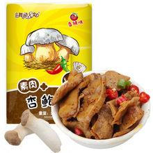 舞动舌尖 素肉杏鲍菇豆腐干 200g 折7.9元(买2免1)
