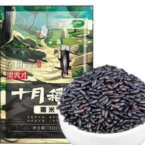 十月稻田 东北黑香米 100g 1元
