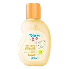 童乐 儿童柠檬香型洗手液 95ml 1元