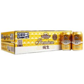 SUNTORY 三得利 纯生啤酒 330ml*24听*2箱 109元(买2免1)
