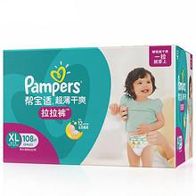 Pampers 帮宝适 超薄干爽拉拉裤 XL108片 129元包邮(139-10券)