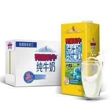 法国原装进口 荷兰乳牛 全脂牛奶 1L*6盒 29.8元