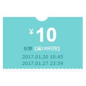 ≥金牌# 京东 全品类优惠券 满199减10券