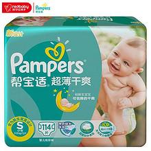 Pampers 帮宝适 超薄干爽 婴儿纸尿裤 S114片 89元包邮(99-10券)