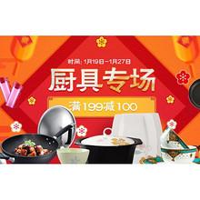 新年换新锅# 京东 厨具大促专场 满199减100元