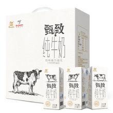 辉山 甄致纯牛奶 250ml*12盒 19.9元