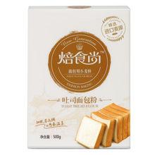 新良 焙食尚吐司面包粉 500g 折4.8元(双重优惠)