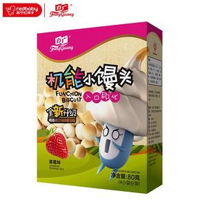 方广 机能小馒头草莓味 80g 9.9元