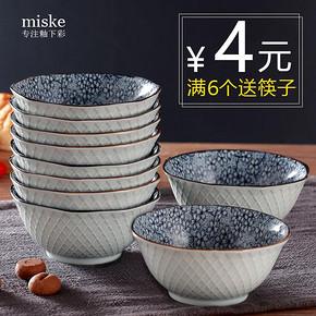 miske 景德镇日式餐具套 4元包邮
