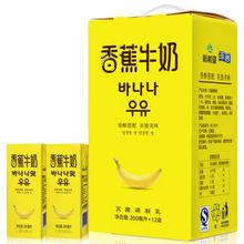 新希望 香蕉牛奶饮品200ml*12盒 29.8元