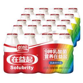 盼盼 在益起 乳酸菌饮料 100ml*20瓶 19.8元